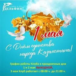 С праздником единства народов Казахстана!